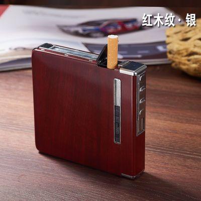 充电烟盒12支20支装带打火机一体超薄便携usb充电防风自动弹烟盒