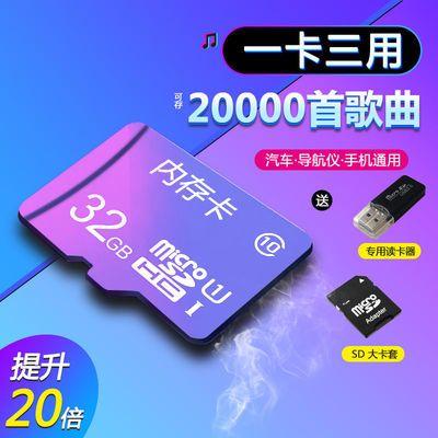 汽车音乐卡32G流行歌曲卡16G内存卡抖音4G热门MP3经典老歌DJ车载