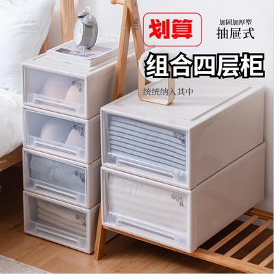 【四层特惠装】多层收纳箱抽屉式塑料收纳盒透明衣柜衣物整理箱
