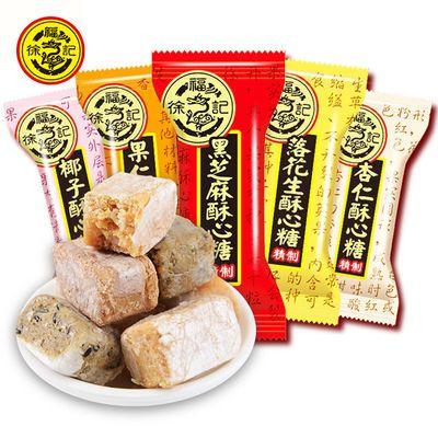 【喜糖精选】徐福记1斤酥心糖结婚喜糖果200g办公室零食特价批发