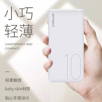 【台电】充电宝10000毫安大容量快充迷你便携手机通用移动电源