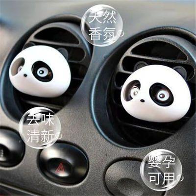 熊猫车载香熏汽车空调出风口香水可爱卡通汽车用品挂件饰品摆件