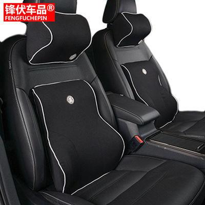 【锋伏车品】汽车头枕腰靠腰枕套装汽车记忆棉颈枕车载座椅靠垫