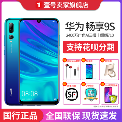 Huawei/华为畅享9S手机4GB+128GB【保修2年 送180天碎屏保】