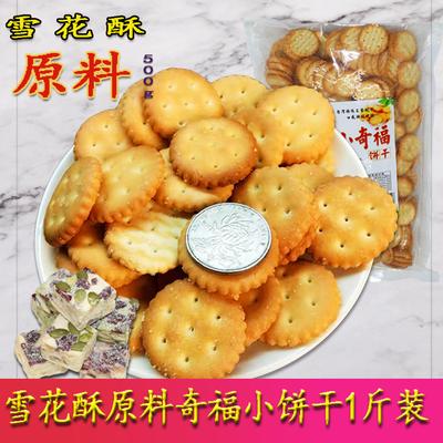 小奇福饼干网红雪花酥DIY原料台弯风味小圆饼干代餐休闲零食500g