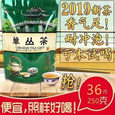 凤凰茶潮州高山黄枝香单枞茶叶凤凰单丛茶鸭屎香熟香型乌岽新茶