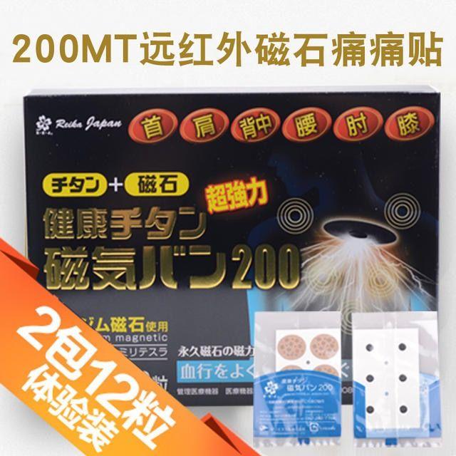 日本磁疗磁石痛痛贴膏药百痛贴腰椎间盘突出颈椎病腰疼痛贴体验装