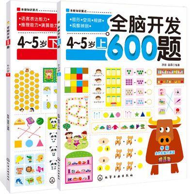 全脑开发600题4-5岁  阶梯数学思维训练 中班幼儿早教书籍