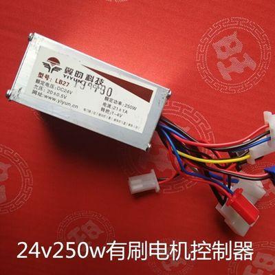 迷你电动车配件/小海豚电动车控制器/24v250w/有刷电机控制器