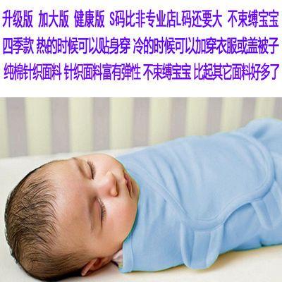 四季薄款纯棉0-7个月婴儿防惊跳睡袋防踢被新生儿襁褓抱被升级款【3月10日发完】