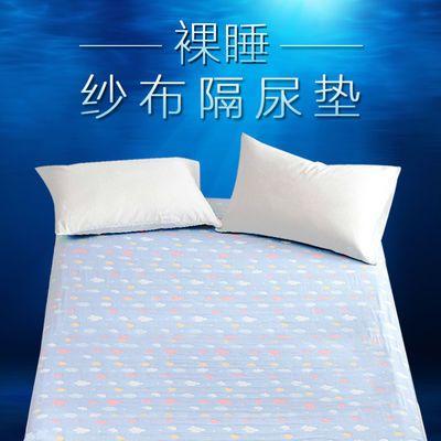 婴儿纱布隔尿垫纯棉防水透气防漏床单儿童超大号150/180可洗夏季