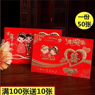 【50张的价格】邀请函婚宴用品结婚庆创意三折页请帖婚礼红色请柬