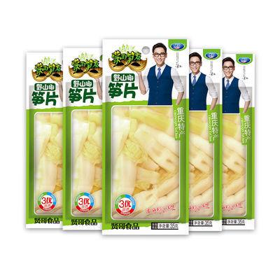 贤哥 野山椒笋片5袋*35g 酸辣脆爽笋尖笋干下饭菜休闲零食