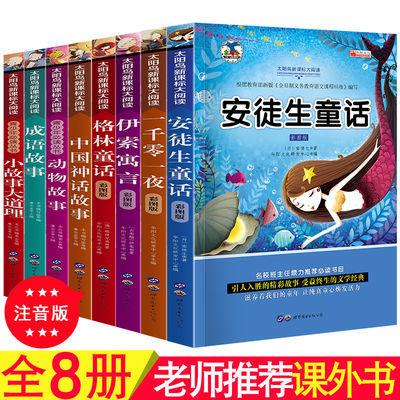 安徒生格林童话三年级注音版小学生童话故事书籍一年级课外书必读