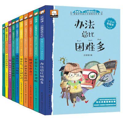 全10册注音版儿童成长励志故事书小学生必读1-5年级课外阅读书籍