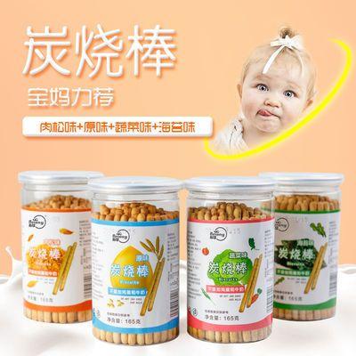 炭烧棒165g/罐手指磨牙饼干棒宝宝小零食一岁以上儿童零食饼干