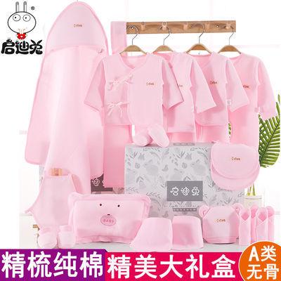 纯棉婴儿衣服礼盒新生儿春秋夏季套装0到3个月刚出生满月宝宝用品