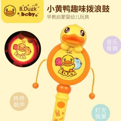 B.Duck小黄鸭 X UNI-FUN拨浪鼓婴儿可啃咬玩具音乐0-1岁新生宝宝