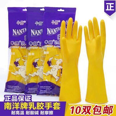 南洋乳胶手套加厚耐磨家务清洁防水洗碗刷锅牛筋塑胶厨房橡胶手套