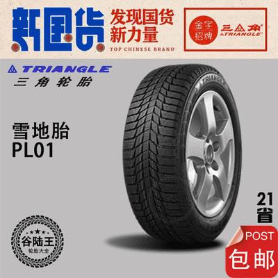 20年三角轮胎雪地胎各型号165/175/185/195/60/65/70R13R14R15R16
