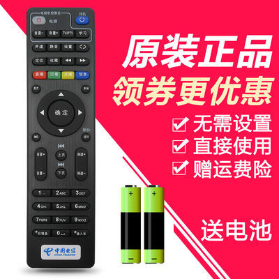 中国电信网络电视机顶盒遥控器万能 E900 E2100 E950 天翼宽带