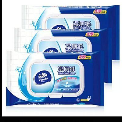 维达湿厕纸清洁卫生湿纸巾40片3包5包8包湿厕巾洁厕纸洁厕纸
