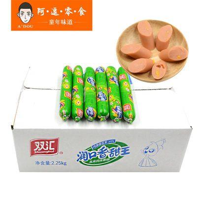 双汇润口香甜王40克*50根玉米肠泡面香肠火腿肠双汇鸡肉肠50克