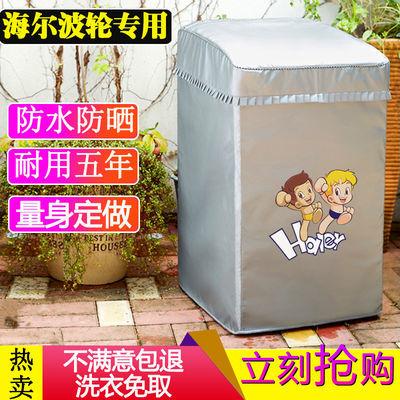海尔波轮专用洗衣机罩8公斤5679布10大小神童全自动防水防晒套