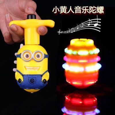 音乐发光耐玩魔幻旋转小黄人儿童益智玩具男孩女孩手指指尖小陀螺
