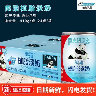 熊猫植脂淡奶 蛋挞液奶茶咖啡甜点炼奶食用烘培原料家用410g*24