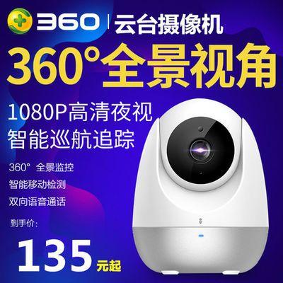 【正品速发】360摄像头全景智能云台1080P高清wifi网络监控家用版