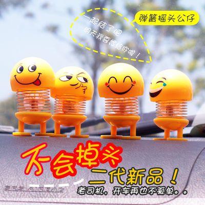 抖音同款车载表情包公仔玩具搞笑小弹簧摇头笑脸车载摆件黄弹跳人