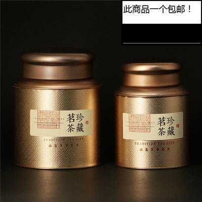 大号金属通用红茶茶叶罐密封半斤一斤装小青柑包装盒铁盒礼盒空盒