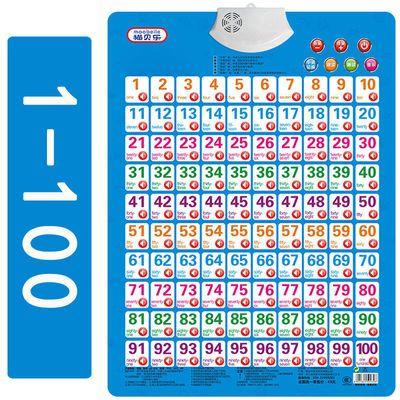 儿童挂图数字认数1至100有声凹凸数字卡片幼儿园 小孩学拼音认字