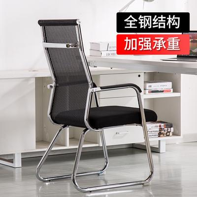 如福名居电脑椅家用办公椅职员椅会议学生椅弓形网布麻将椅子特价