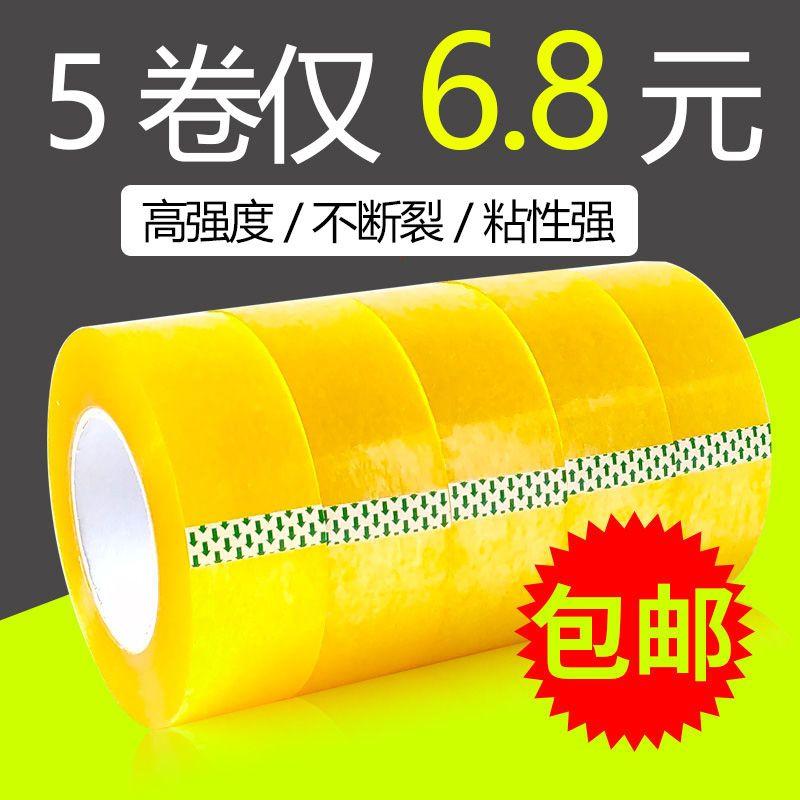 大卷快递胶带 透明米黄胶带批发 防水封箱封口快递打包宽胶带胶纸