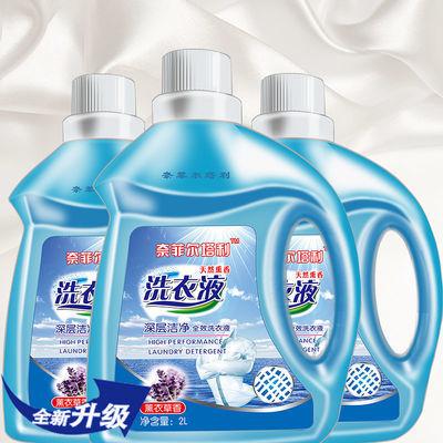薰衣草香氛洗衣液正品无磷低泡留香型易漂洗家庭装批发