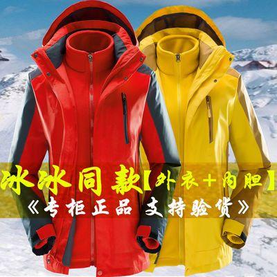 冰冰同款秋冬季户外冲锋衣男女三合一加绒加厚两件套潮西藏登山服