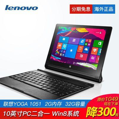 联想平板YOGA2 1051F笔记本平板电脑二合一Windows系统Win10英寸