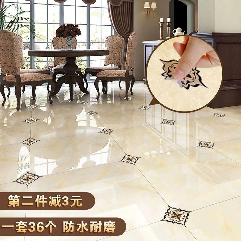 地砖瓷砖美缝对角花贴纸自粘客厅卧室地面装饰防水耐磨地贴地板贴