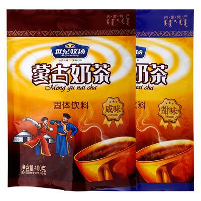 世纪牧场蒙古奶茶粉400克袋装甜味咸味包邮内蒙奶茶粉批发多规格