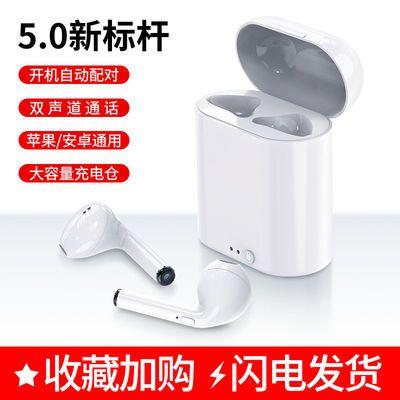 新款i7s蓝牙耳机带充电仓真无线双耳蓝牙耳机i7 mini通用蓝牙耳机