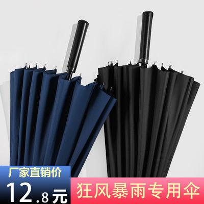 24骨晴雨伞超大号长柄伞男女学生双人加固抗风黑色直杆自动商务伞
