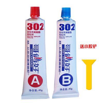 哥俩好AB胶302胶20g 80g万能胶水 502胶水用塑料金属玻璃陶瓷