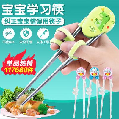 2双装儿童学习筷子不锈钢训练筷家用小孩餐具宝宝练习韩国辅食筷
