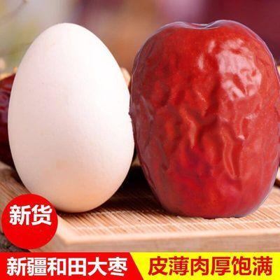 新疆一级和田大枣2000g甜》特产和田玉枣免洗大红枣骏枣1000g500g