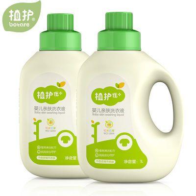 2瓶植护宝宝婴儿洗衣液 专用香味持久 留香批发婴幼儿童孕妇可用