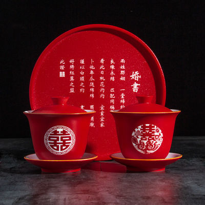 中式婚庆礼物品新人改口茶备嫁妆长辈父母敬茶杯盖碗结婚茶具套装