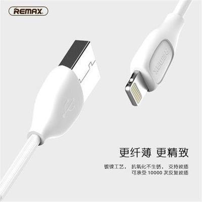 REMAX 乐速数据线 苹果7数据线6plus se ipadmini 3 5s手机充电线