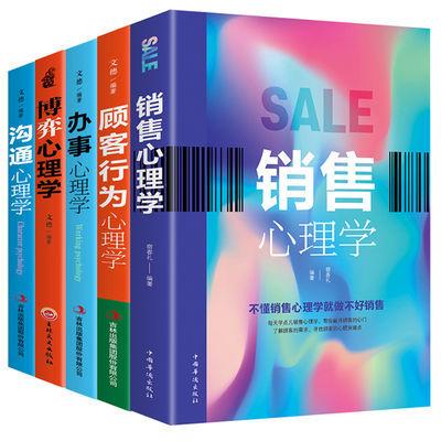销售心理学顾客行为心理学博弈心理学办事心理学沟通心理学畅销书